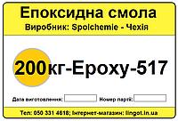 Епоксидна смола Epoxy-517-200 кг