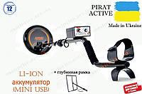Металлоискатель Металошукач Металлодетектор Пират Актив с глубиной рамкой, глубина до 2,5 метров.