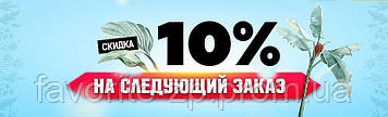 Скидка 10% на следующий заказ!!