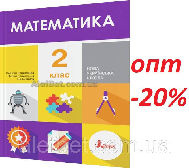 2 клас / Математика. Підручник (НУШ) / Логачевська / Літера