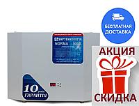 Стабилизатор НОРМА 9000 для квартиры, Стабилизатор напряжения NORMA 9000,стабилизатор для бытовой техники