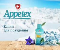 Appetex (Аппетекс) это уникальный капли для похудения на основе структурированной воды из ледника Штайнглетче