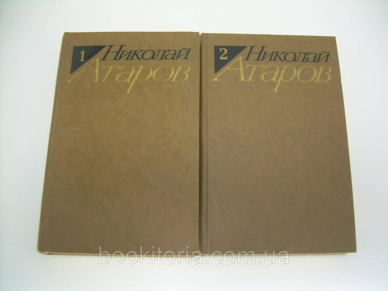 Атаров Н. Избранные произведения в двух томах (б/у).