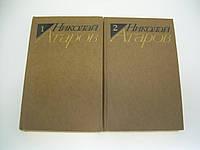 Атаров Н. Избранные произведения в двух томах (б/у)., фото 1
