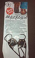 Ледоходы на 6 шипов Харьковского производства