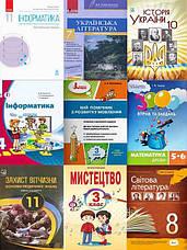 Шкільні підручники та посібники