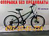 ✅ Подростковый скоростной велосипед Crosser Sky GFRD 20 Дюймов Серо-Салатовый, фото 3
