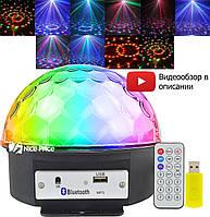 Светомузыка диско шар Magic Ball Music MP3 плеер с bluetooth XXB 01/M6 (2479)