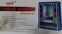 Тканевый шкаф HCX Storage Wardrobe 68130