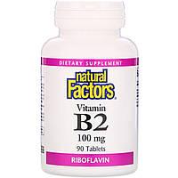 Витамин В2, Рибофлавин, Natural Factors, 100 мг, 90 Таблеток
