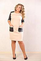 Платье Герда бежевое, французский трикотаж, карманы эко-кожа, большого размера 48-72, батал