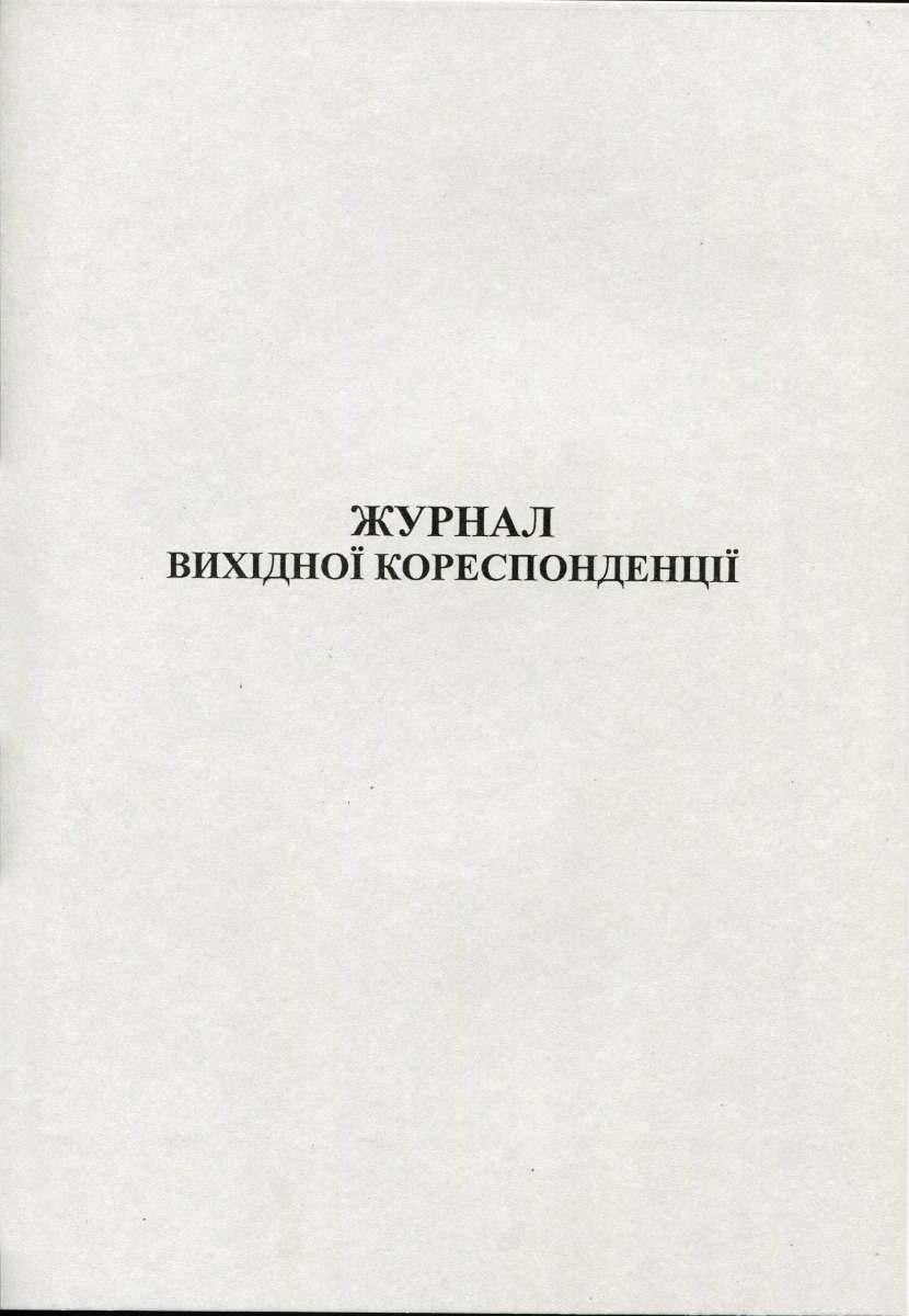 Журнал вихідної кореспонденції 50л. офсетний ROMUS