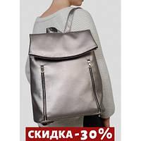 Рюкзак практичный Rene 0ZS silver dark