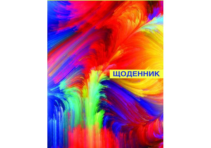 Дневник школьный, 165х210 мм, обложка - картон с поролоном, полноцветная ламинированая (CF29932-04)