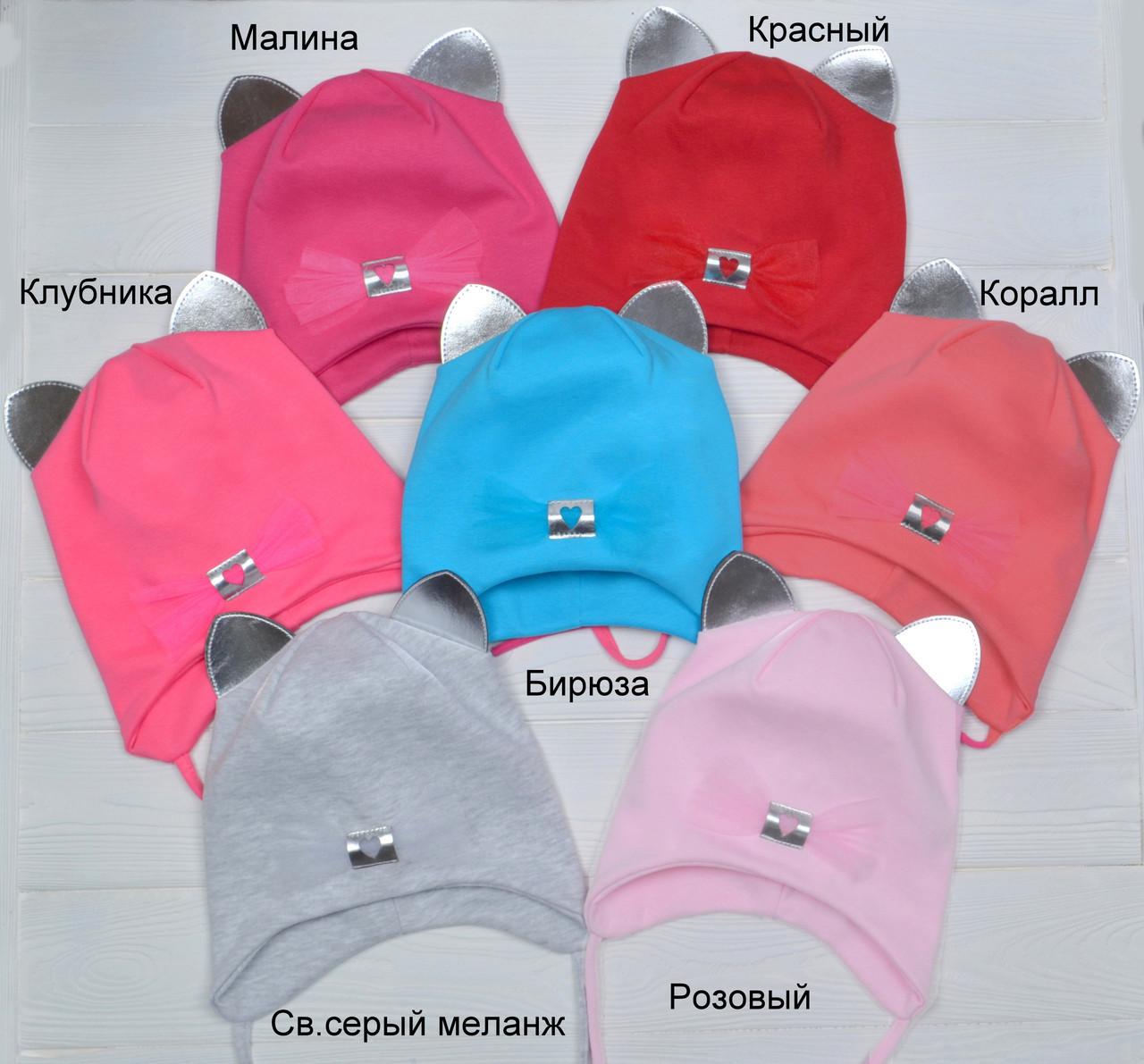 Шапка с кошачьими ушками для девочки Разные цвета 48, 52 52 см., Разные цвета