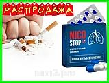 NicoStop - капсулы от курения (НикоСтоп), фото 4