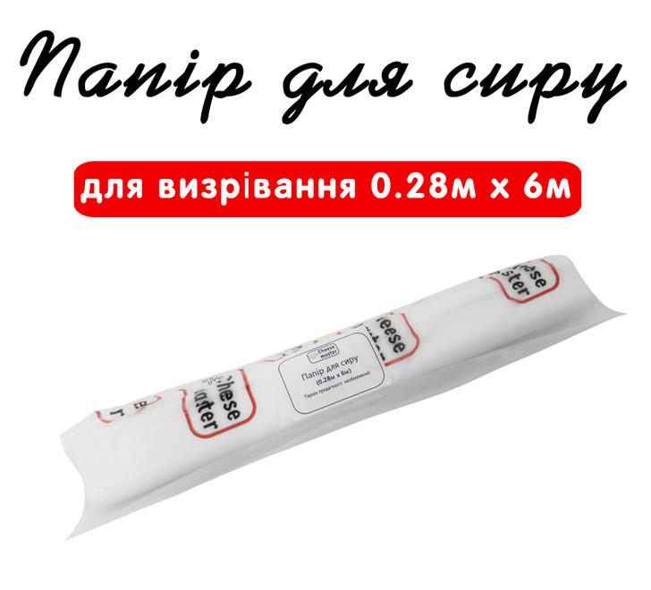 Папір для сиру (0.28 м х 6м)