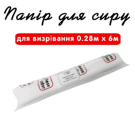 Папір для сиру (0.28 м х 6м), фото 2