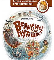 Книга Великие путешествия Детские энциклопедии с Чевостиком