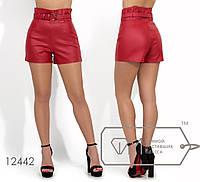 Стильные женские модные кожаные облегающие шорты с поясом нна завышеной талии(р.42-48). Арт-2658/23