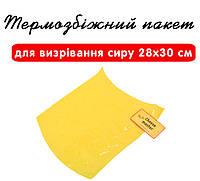 Термоусадочный пакет для вызревания сыра 28х30 см