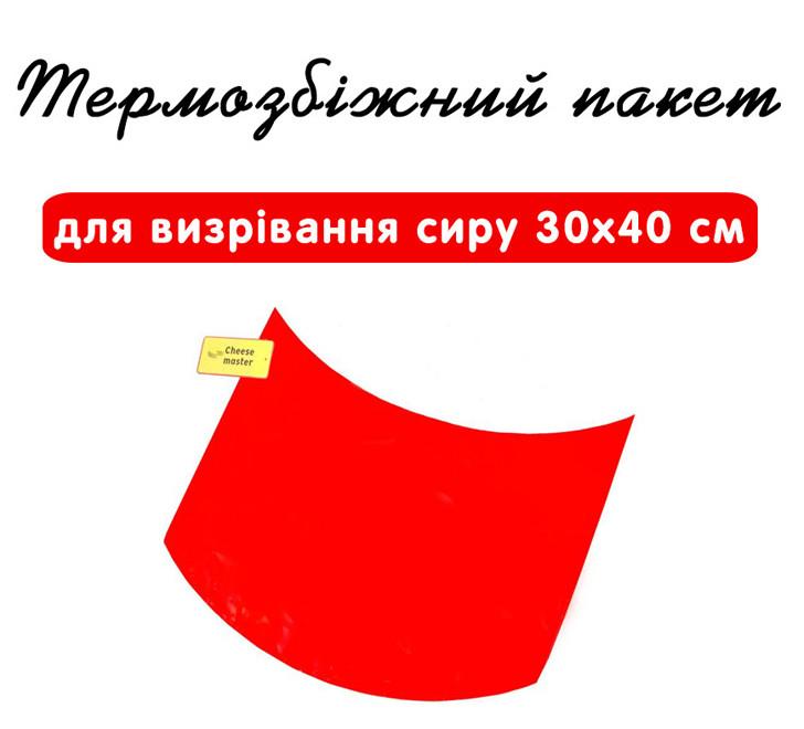 Термозбіжний пакет для визрівання сиру 30х40 см