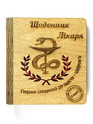 """Деревянный блокнот """"Щоденник лікаря врача"""" (на цельной обложке с ручкой), ежедневник из дерева"""