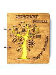 """Деревянный блокнот """"Щоденник вчителя"""" (на кольцах) Дневник учителя, ежедневник из дерева"""