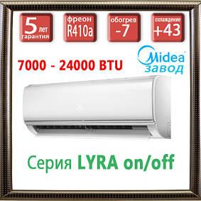 Серия LYRA (ON-OFF) (До -7С)