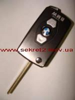 Выкидной ключ  BMW