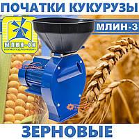 Кормоизмельчитель МЛИН-3 Зернодробилка 2,5 кВт, Зерновые, Початки Кукурузы