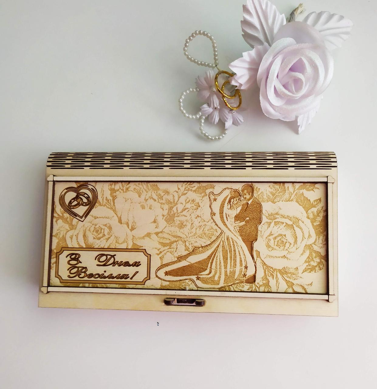 Шкатулка деревянная, конверт для денег из дерева СВАДЬБА Светляччок (КН 0001)