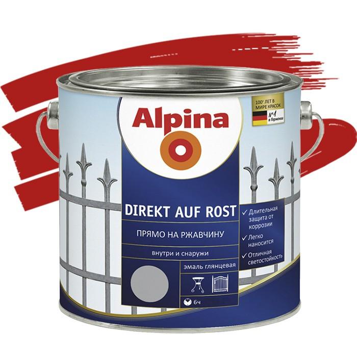 Эмаль по ржавчине Alpina Direkt auf Rost красная 2,5 л