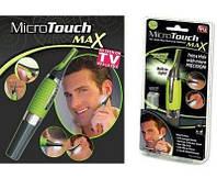 Триммер Micro Touch Max (микро тач макс) + 2 насадки