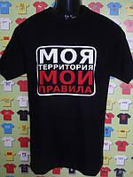 moya_territoriya.jpg