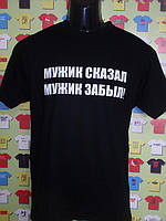 muzhik_zabyl.jpg