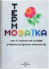 Книга-посібник з термомозаике 138 сторінок, формат А4 (H-19)