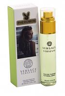 45 мл мини парфюм с феромонами Versace Versense Pheromon  (Ж)