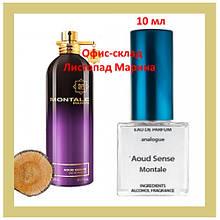 Montale Aoud Sense UNISEX для жінок і для чоловіків, унісекс, Analogue Parfume 10 мл
