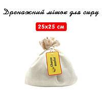 Дренажный мешок для творога 25х25см