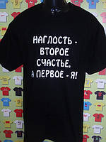 naglost_vtoroe_schaste.jpg