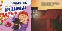 """Книга """"Жизненные истории. Вокруг не только здания"""" (укр) КН905002У"""