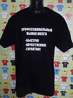 professionalnyj_vynos.jpg