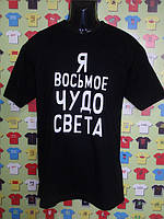 ya_vosmoe_chudo_sveta.jpg
