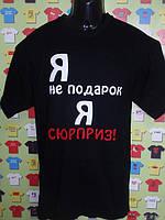 ya_ne_podarok.jpg