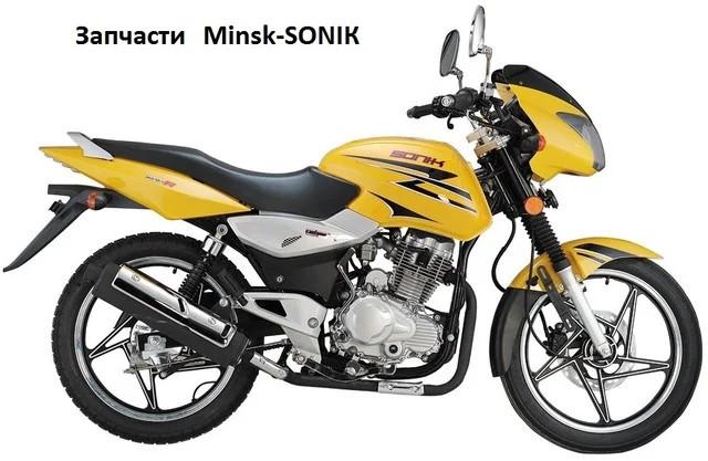 Запчасти мотоцикла Minsk-Sonik, Lifan