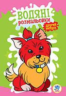 """Серія: Розвивайка. Водяна розмальовка Книга 1 """"Собака"""" 402740"""