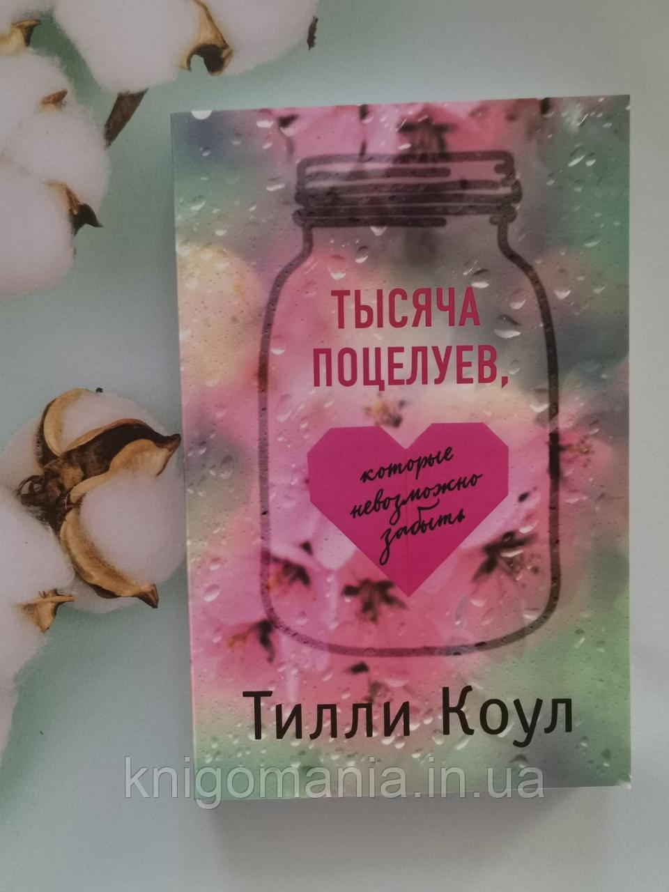 """Книга """"Тысяча поцелуев, которые невозможно забыть"""" Тилли Коул"""