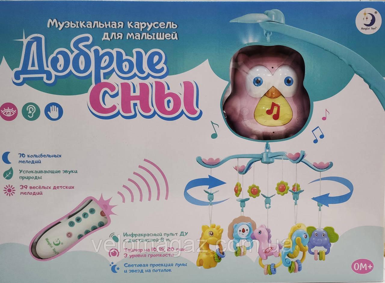 Детская музыкальная карусель (мобиль) на кроватку с пультом HL2018-81R-82R-85, розовая сова