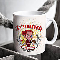 Оригинальная чашка на подарок для воспитателя нянечки в садик